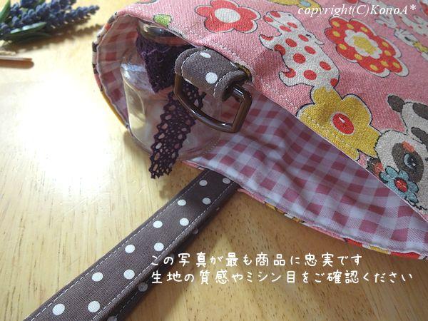 ふんわりアニマル水玉アニマル桃色:シューズ袋