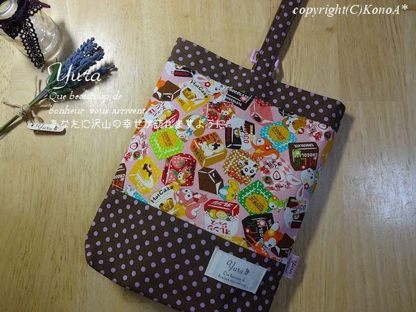 ときめきフレンズ駄菓子屋さんピンク:シューズ袋